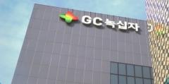 GC녹십자, 코로나19 혈장치료제 임상 2·3상 논의…개발 가속도