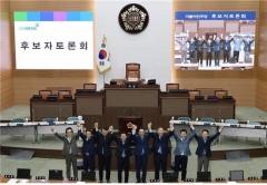 서울시의회 민주당, 전국 지방의회 최초로 선거 후보자 토론회 가져