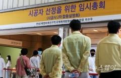 """강남구청 """"한남3 총회 주최자·참석자, 법률에 따라 처벌…과태료 부과할 것"""""""