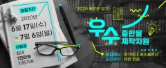 경기콘텐츠진흥원, 경기도 우수출판물 제작지원 개시…10작품 출간 지원
