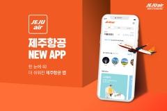 제주항공, 모바일 앱 업그레이드