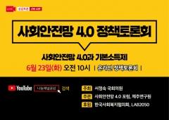 사회안전망 4.0 포럼, 23일 '사회안전망 4.0과 기본소득제' 온라인 정책토론회 개최