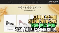 [뉴스웨이TV]코로나 직격에 신세계·롯데·신라 '명품 반값 판매'···직접 사이트 접속해보니...