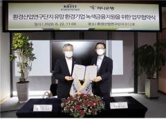 한국환경산업기술원-하나은행, 환경기업 녹색금융 지원 업무협약 체결