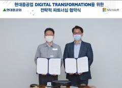 MS-현대중공업, 디지털전환 '가속화'