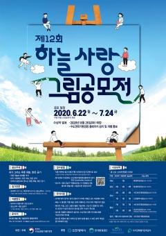 수도권대기환경청, 제12회 하늘사랑 그림공모전 개최