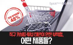 직구 카시트·튜브 태반이 안전 부적합, 어떤 제품들?
