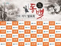 '여순사건' 다룬 영화 '동백'…23일 여수서 제작발표회