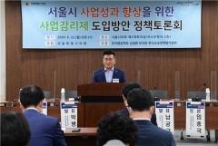 김생환 서울시의회 부의장, 서울시 사업성 및 향상 위한 제도적 방안 모색