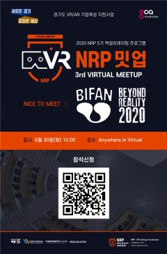 경기콘텐츠진흥원, 부천국제판타스틱영화제와 '비대면 VR/AR 기업교류회' 개최