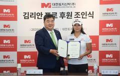 대토신, 프로골퍼 김리안 선수 후원 조인식 개최