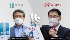 '삼성물산-현대건설' 두 맞수 올 부산서 '진검승부' 펼치나