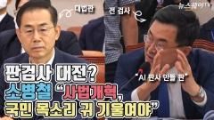"""판검사 대전?…소병철 """"사법개혁, 국민 목소리 귀 기울여야"""""""