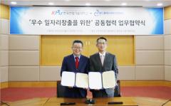 한국산업기술대, 월드클래스300기업협회와 MOU 체결