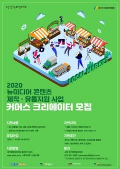 경기콘텐츠진흥원, 뉴미디어 콘텐츠 제작유통지원 모집