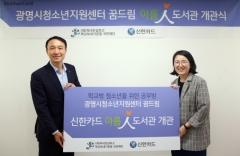 신한카드, 광명시에 취약계층 청소년 위한 도서관 개관