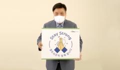 서정진 셀트리온그룹 회장, 코로나19 극복 위한 '스테이 스트롱' 캠페인 동참