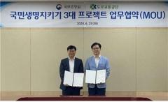 도로교통공단-국무조정실, '국민생명지키기 3대 프로젝트' 업무 협약 체결