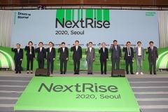 산은-무역협회, '넥스트라이즈 2020 서울' 개최