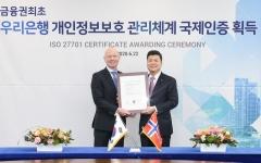 우리은행, 금융권 최초 '국제표준 개인정보보호' 인증 획득