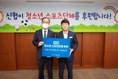 신협, 학교·스포츠단체에 총 2억1500만원 후원