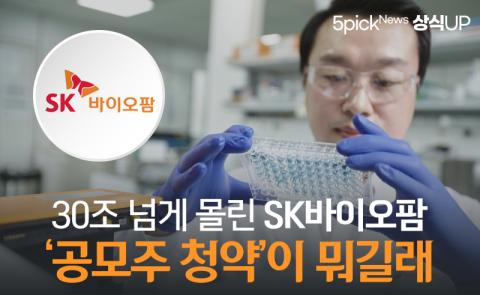 30조 넘게 몰린 SK바이오팜…'공모주 청약'이 뭐길래