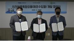 사회적기업과 어촌특화상품 개발 업무협약 체결 外