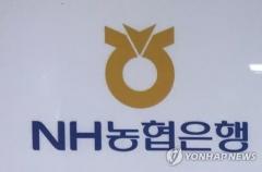 농협은행 'OEM펀드' 판매 과징금 20억원…판매사 첫 제재