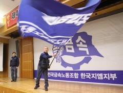 한국지엠 노조, 파업 찬반투표 조합원 80% 찬성