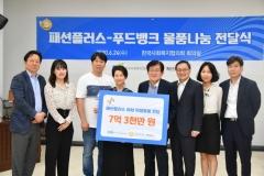 패션플러스, 한국사회복지협의회에 여성 위생용품 38만 개 기부