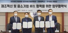 인하대-KT, 인천지역 중소기업 정보통신기술 경쟁력 높인다