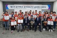 삼육보건대, 제1기 걷기학교 걷기지도자 1급과정 수료식 개최