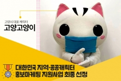 고양시, '고양고양이' 대한민국 지역·공공캐릭터 홍보마케팅 지원사업 최종 선정