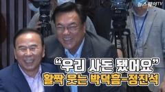 """[뉴스웨이TV]""""우리 사돈 됐어요"""" 활짝 웃는 박덕흠-정진석"""