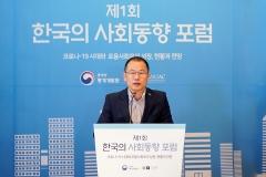 개회사를 하고 있는 김광섭 통계청 차장