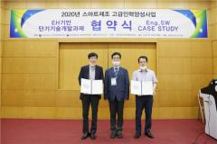 한국산업기술대, EH기반 단기기술개발과제·Case study 협약식 개최