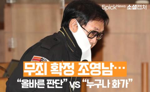 """무죄 확정 조영남…""""올바른 판단"""" vs """"누구나 화가"""""""