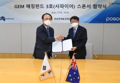 포스코, 호주 원료공급사와 상생펀드 3호 조성