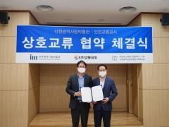 인천교통공사, 인천광역시립박물관과 상호 공동발전 업무협약 체결
