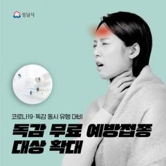 [성남시] 코로나19·독감 동시 유행 대비···독감 무료접종 대폭 확대 外
