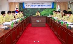 보성군, '여름철 자연재난 대처상황 점검회의' 개최