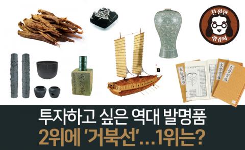 투자하고 싶은 역대 발명품 2위에 '거북선'…1위는?
