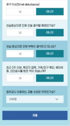 대구시, 대학용 출석연동 '자기지단 앱' 보급