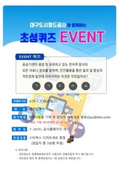 대구도시철도, '공공데이터 퀴즈이벤트' 개최