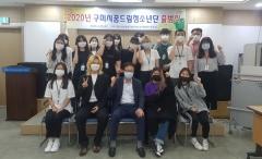 구미시, 학교 밖 청소년 대변 '2020 꿈드림청소년단' 출범