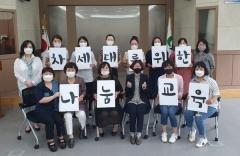 경산시, '차세대를 위한 나눔교육' 간담회 개최
