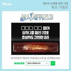 엔유씨전자, '직화 생선오븐 출시기념' 3차 퀴즈이벤트 실시