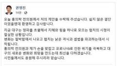 홍의락 전 의원, 대구 경제부시장직 수락