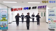 영천시체육회, 비대면 생활체육 동영상 제작·배포