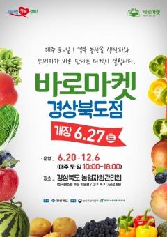 경북도, 주말 농산물 직거래장터 '바로마켓 경상북도점' 개장